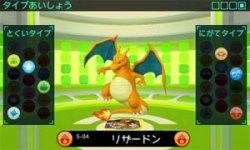Pokémon Tretta Lab 25 05 2013 screenshot 2